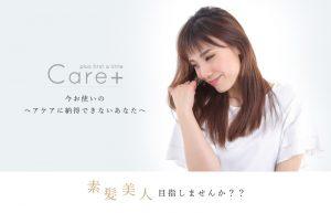Care+(ケアプラス) オーガニックオイル シャンプーがオススメ!効果や特徴についてご紹介