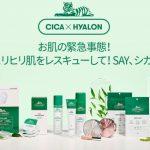 【大人気韓国コスメ!】楽天ランキング上位!敏感肌対策に!シカクリーム (CICA Cream)