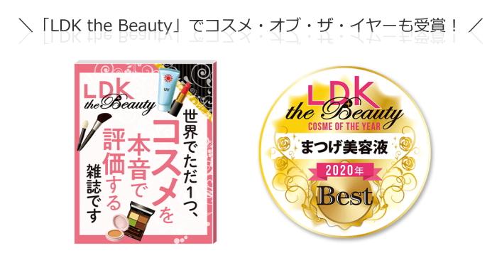 エマーキットは「LDK the Beauty」でコスメ・オブ・ザ・イヤーも受賞