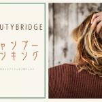 【BEAUTY BRIDGE】売れてる!当店人気のサロンシャンプーランキング!