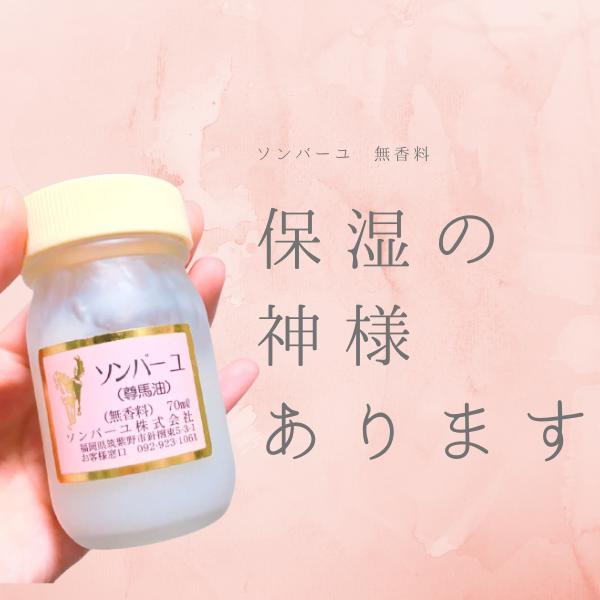 ソンバーユ 無香料(70ml)